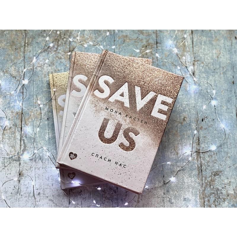 Спаси нас. Книга 3 (фото 5)