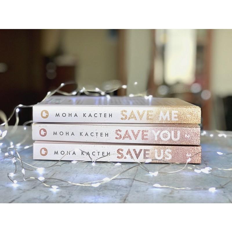 Спаси нас. Книга 3 (фото 6)
