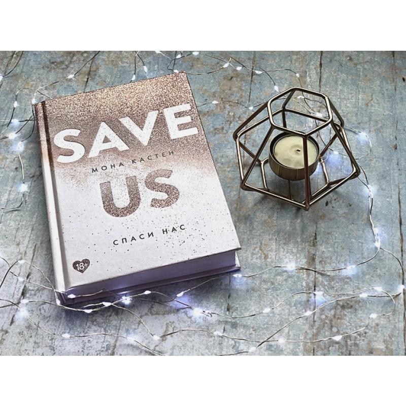 Спаси нас. Книга 3 (фото 8)