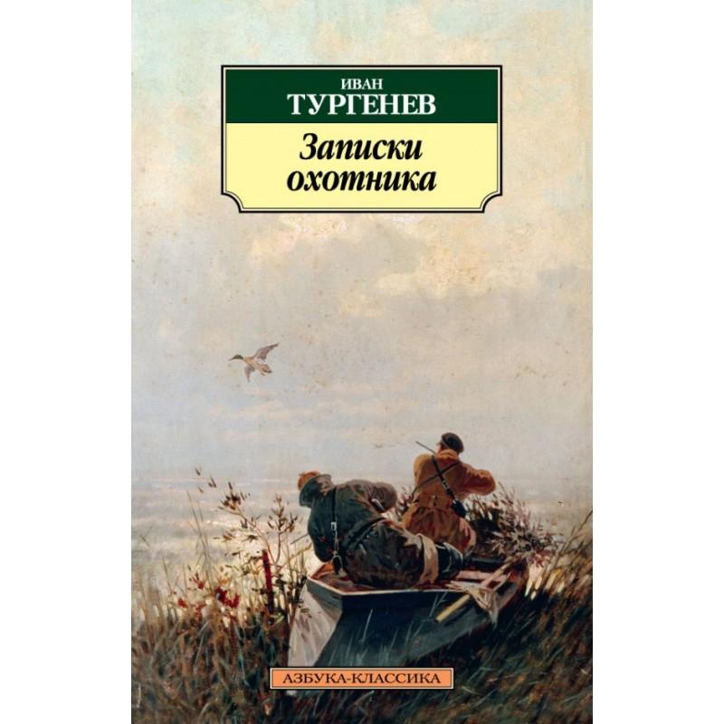 Записки охотника (нов/обл.)