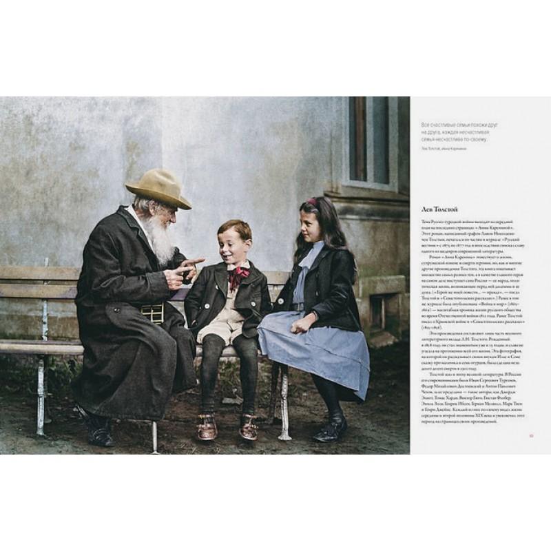 Цвет времени. Новая история человечества: 1850–1960 (фото 4)