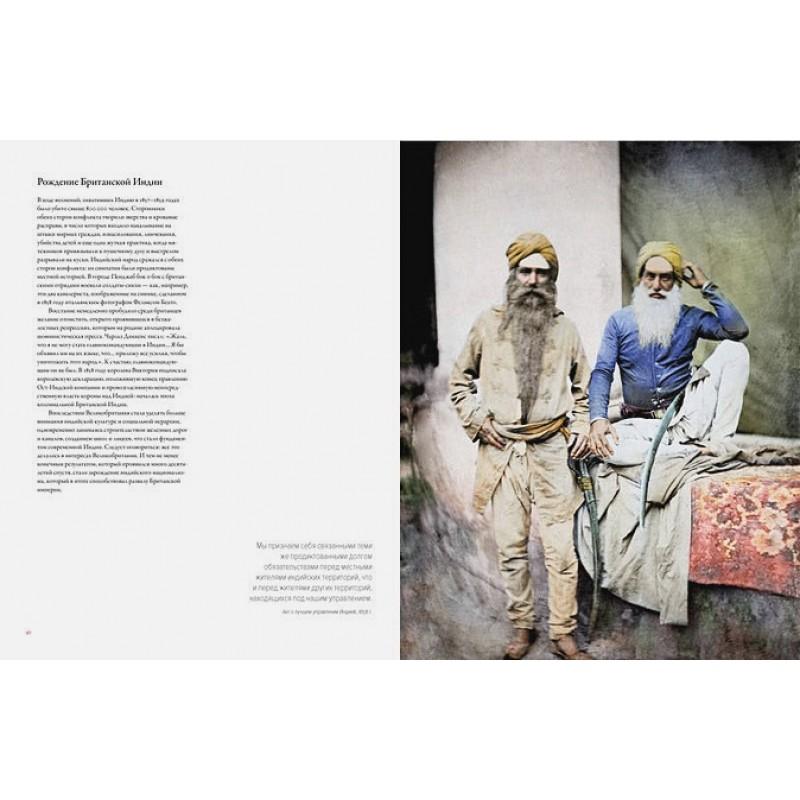 Цвет времени. Новая история человечества: 1850–1960 (фото 6)