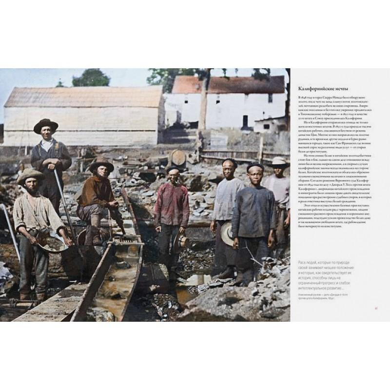 Цвет времени. Новая история человечества: 1850–1960 (фото 8)