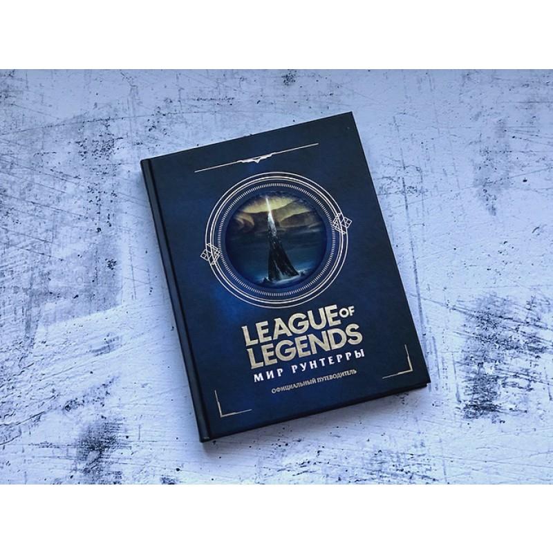 League of Legends. Мир Рунтерры. Официальный путеводитель (фото 2)