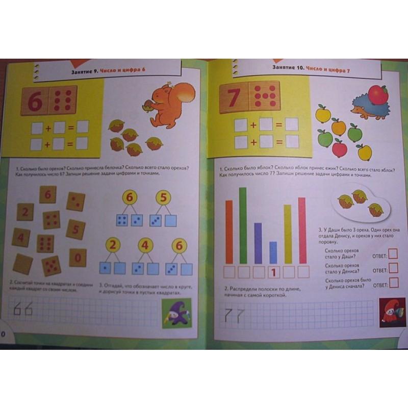 ШСГ Шестой год обучения. Счет, форма, величина. (фото 4)