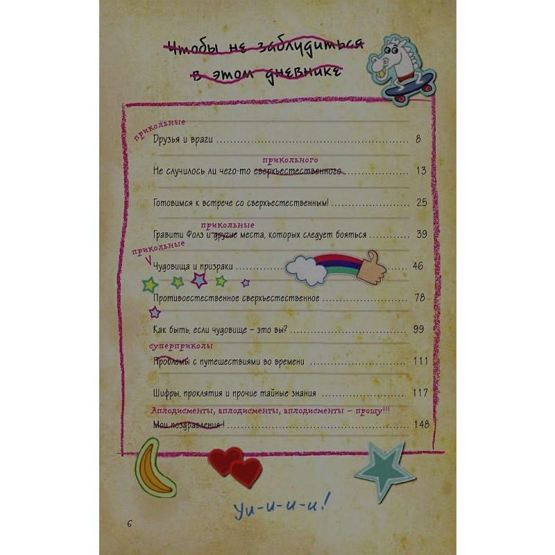 Гравити Фолз. Дневник Диппера и Мэйбл. Тайны, приколы и веселье нон-стоп! (фото 7)