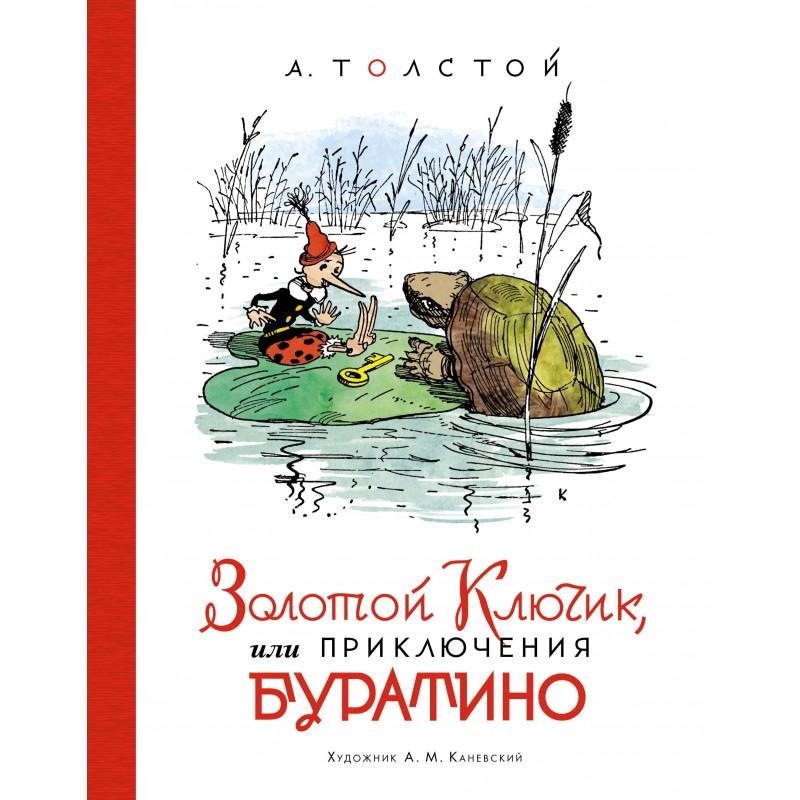 Золотой ключик, или Приключения Буратино (илл. А. Каневского)