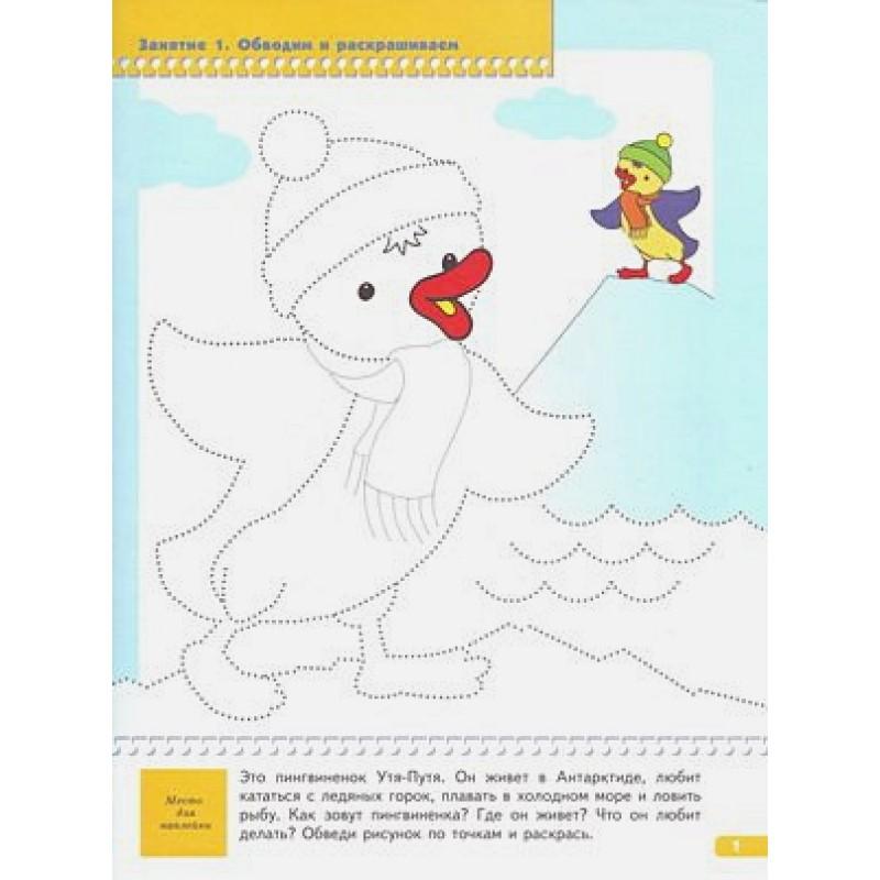 ШколаСемиГномов 4-5 лет Развитие мелкой моторики Прописи д/малышей Книга с игрой и наклейками (фото 2)