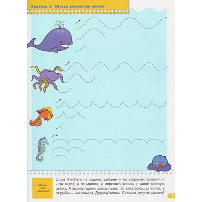 ШколаСемиГномов 4-5 лет Развитие мелкой моторики Прописи д/малышей Книга с игрой и наклейками (фото 4)