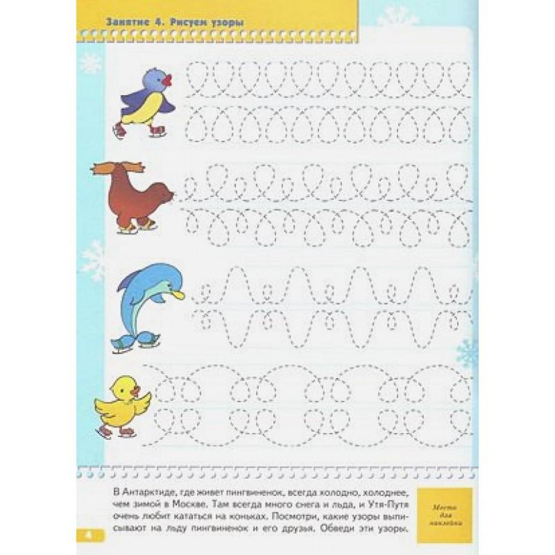 ШколаСемиГномов 4-5 лет Развитие мелкой моторики Прописи д/малышей Книга с игрой и наклейками (фото 5)