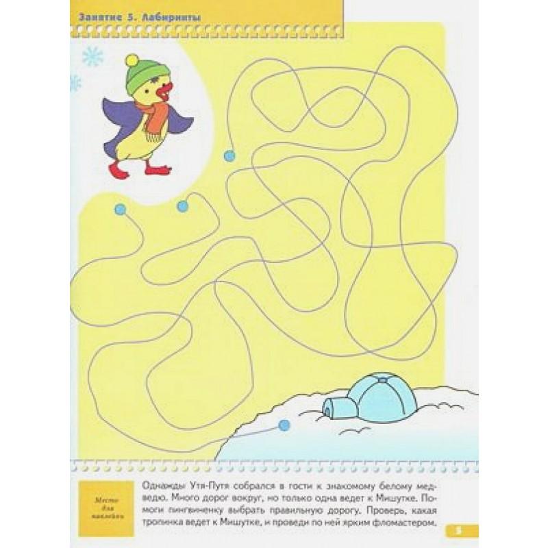 ШколаСемиГномов 4-5 лет Развитие мелкой моторики Прописи д/малышей Книга с игрой и наклейками (фото 6)