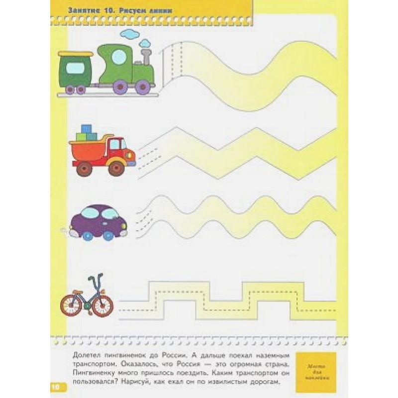 ШколаСемиГномов 4-5 лет Развитие мелкой моторики Прописи д/малышей Книга с игрой и наклейками (фото 9)