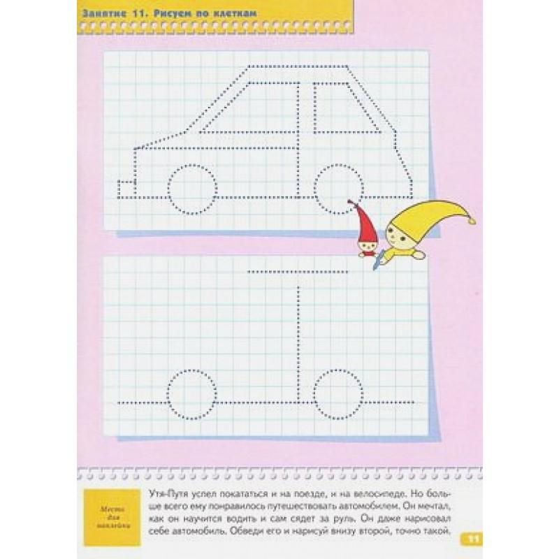 ШколаСемиГномов 4-5 лет Развитие мелкой моторики Прописи д/малышей Книга с игрой и наклейками (фото 10)