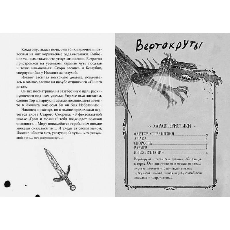 Как приручить дракона. Книга 9. Как украсть Драконий меч (фото 3)