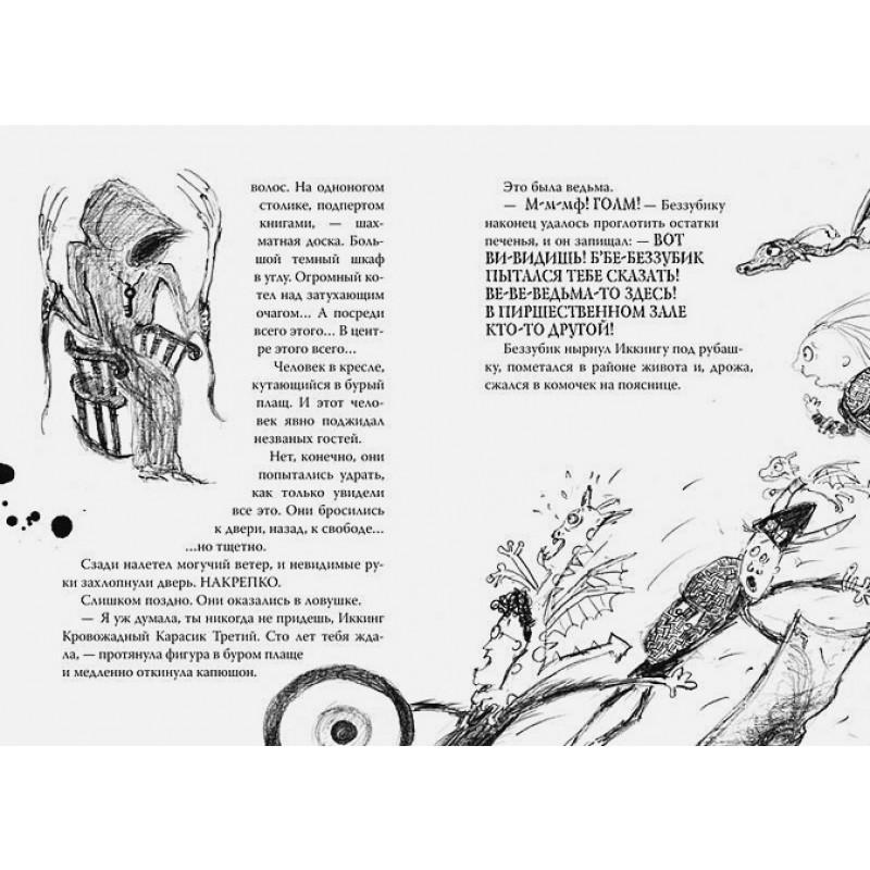 Как приручить дракона. Книга 9. Как украсть Драконий меч (фото 6)