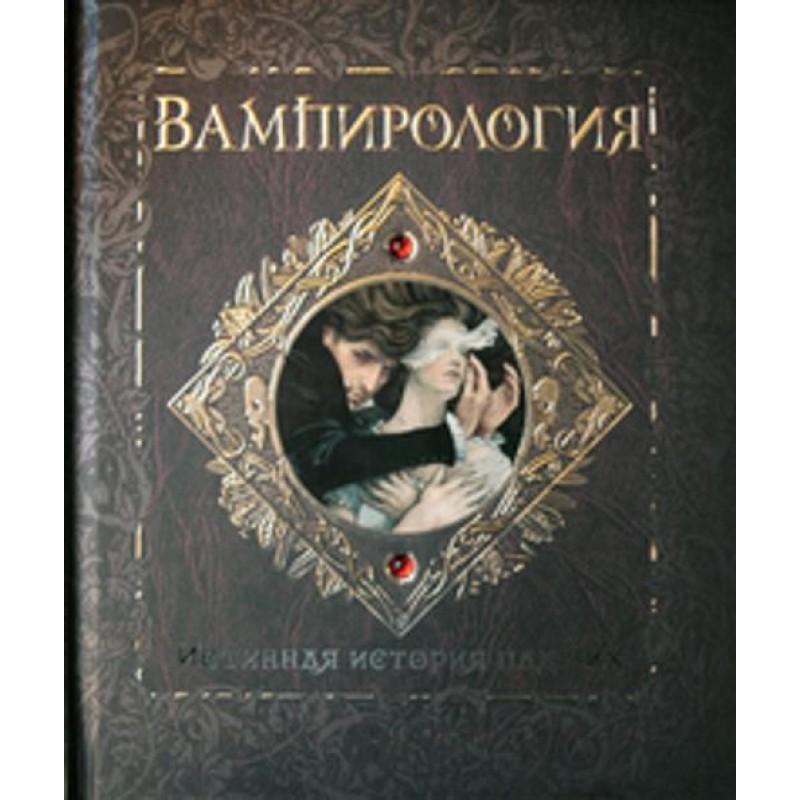 Вампирология Тайны и сокровища. Брукс А.