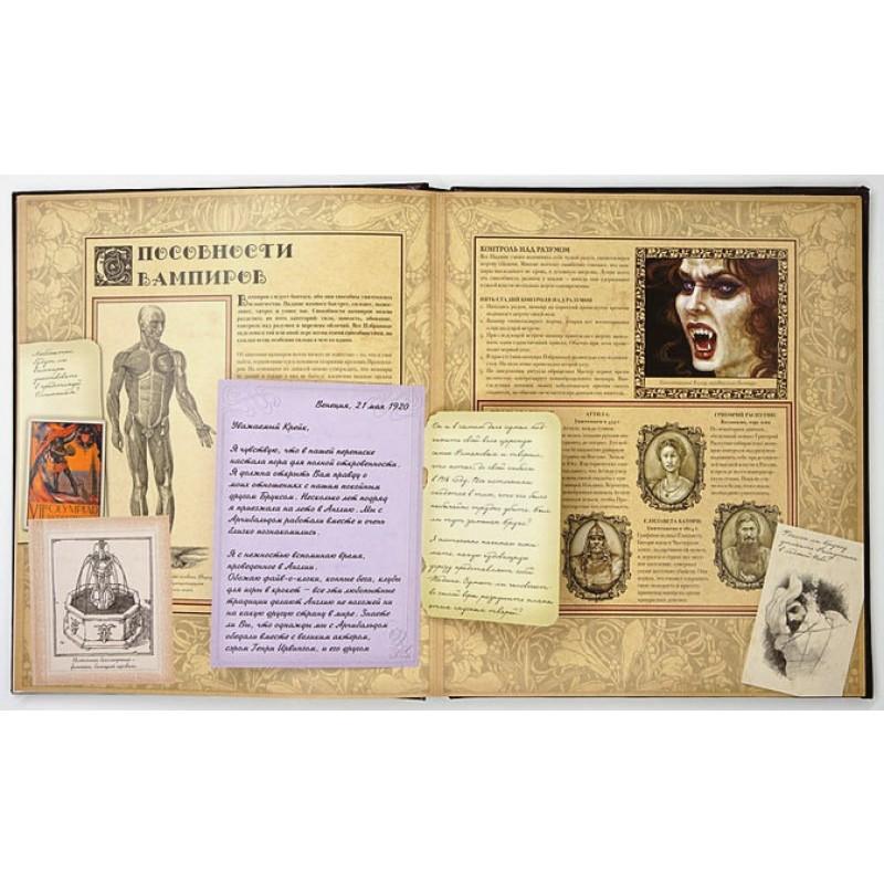 Вампирология Тайны и сокровища. Брукс А. (фото 5)