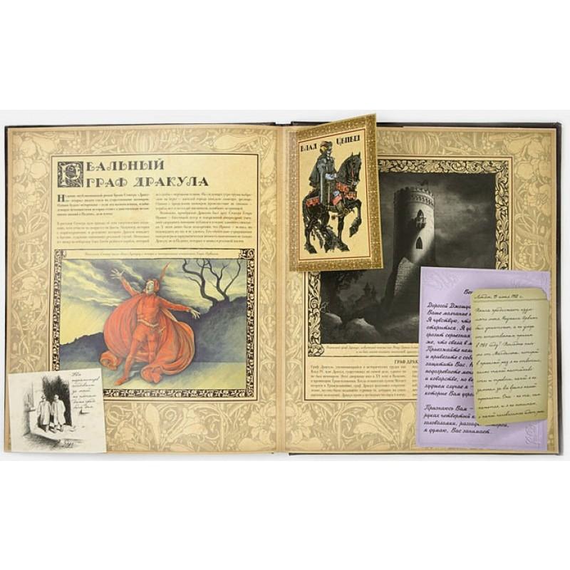 Вампирология Тайны и сокровища. Брукс А. (фото 7)