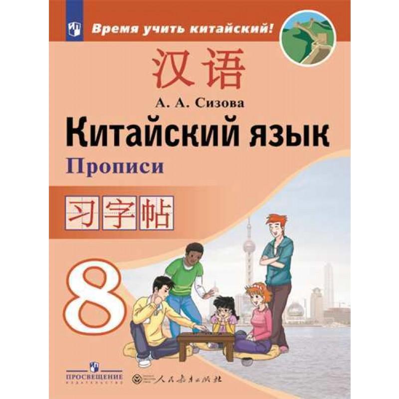 Сизова. Китайский язык. Второй иностранный язык. Прописи. 8 класс