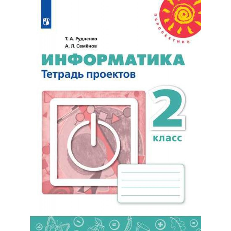 Рудченко. Информатика. Тетрадь проектов. 2 класс. /Перспектива