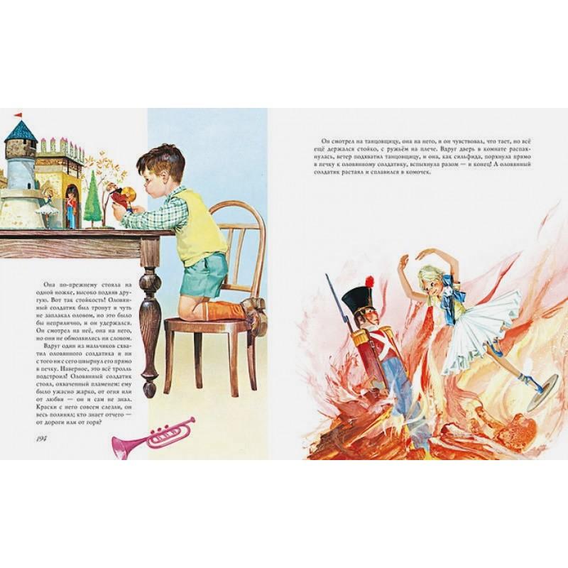Золотое собрание волшебных сказок (фото 2)