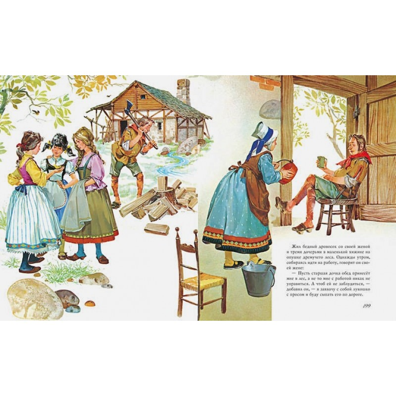 Золотое собрание волшебных сказок (фото 3)