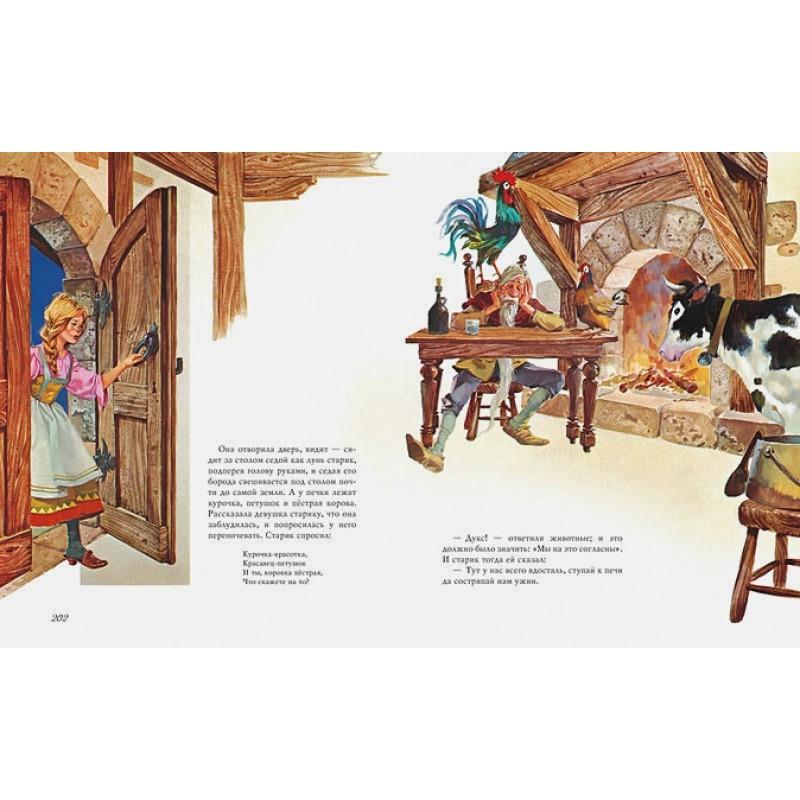 Золотое собрание волшебных сказок (фото 5)