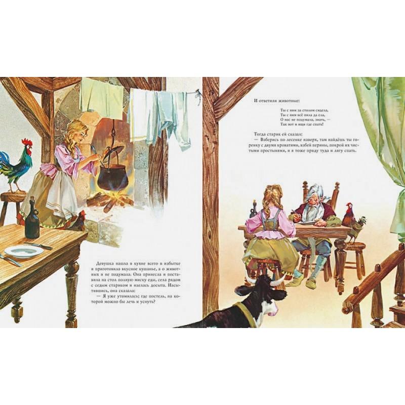 Золотое собрание волшебных сказок (фото 6)
