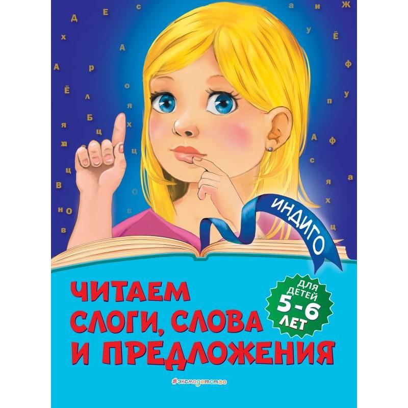 Читаем слоги, слова и предложения: для детей 5-6 лет