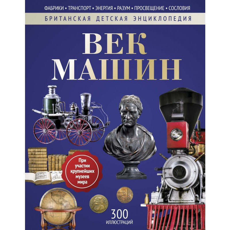 Век машин: энциклопедия. Моррис Н.