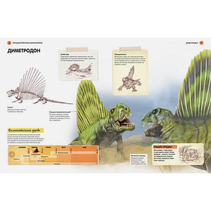 Всё о динозаврах. Энциклопедия (фото 3)