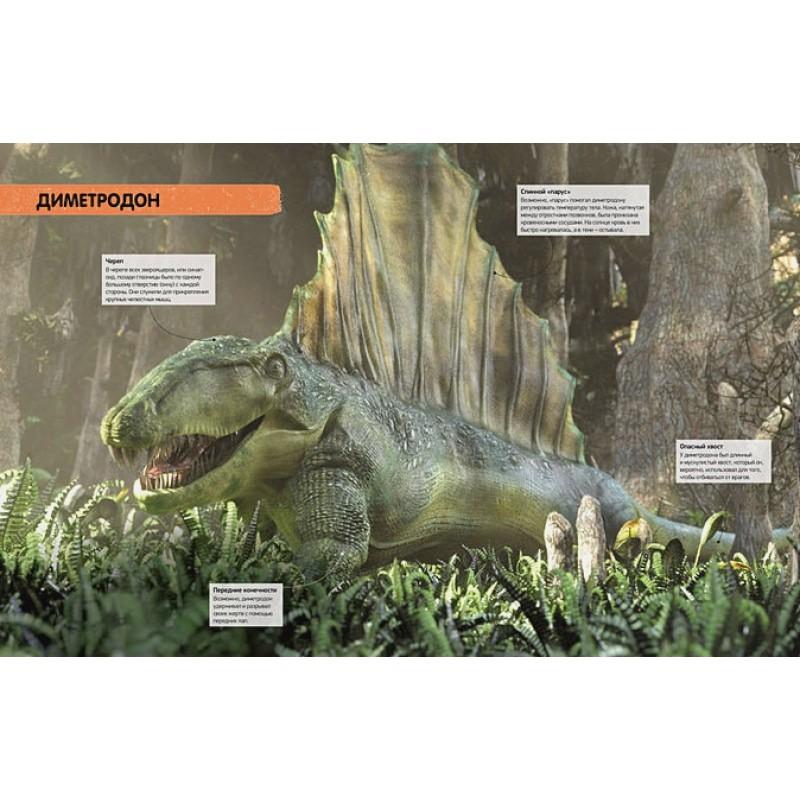 Всё о динозаврах. Энциклопедия (фото 4)