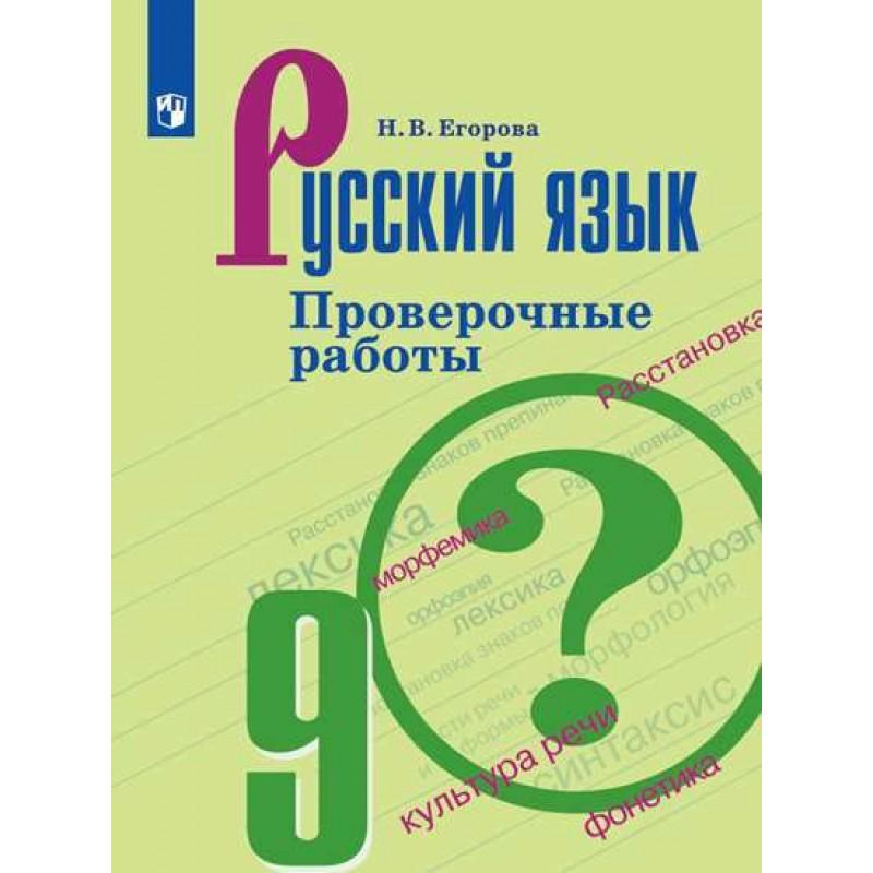 Егорова. Русский язык. Проверочные работы. 9 класс