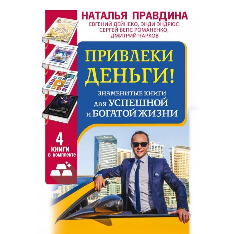 Привлеки деньги! Знаменитые книги для успешной и богатой жизни. 4 книги в комплекте