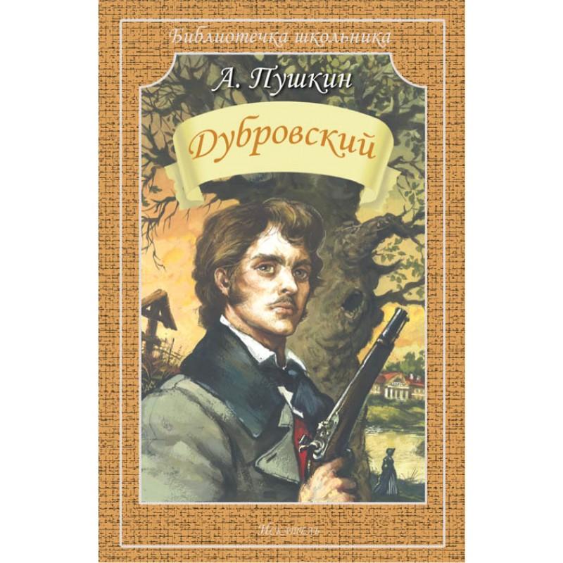 Дубровский (мяг)