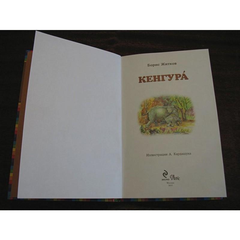Кенгура (фото 3)