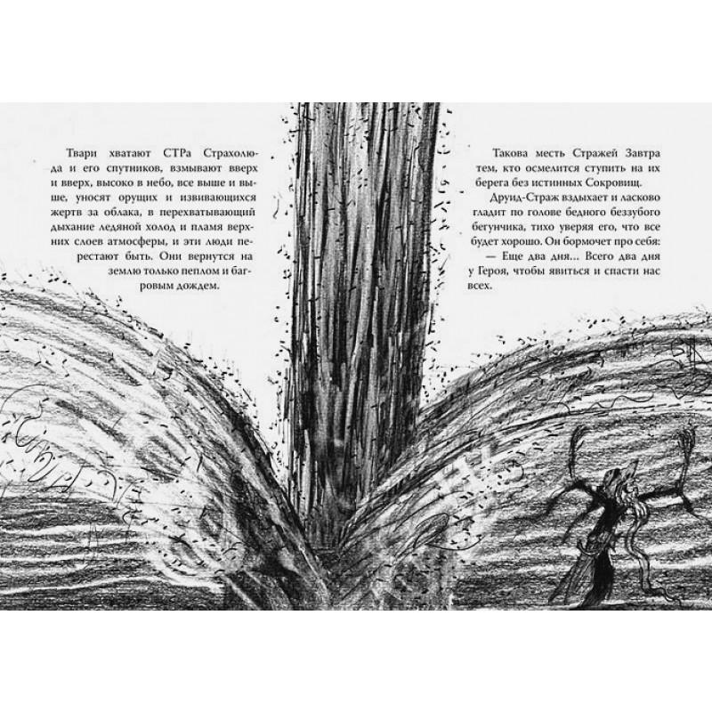 Как приручить дракона. Книга 11. Как предать Героя (фото 2)