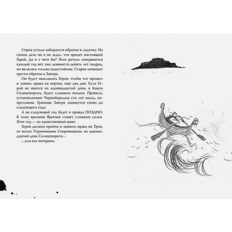 Как приручить дракона. Книга 11. Как предать Героя (фото 4)