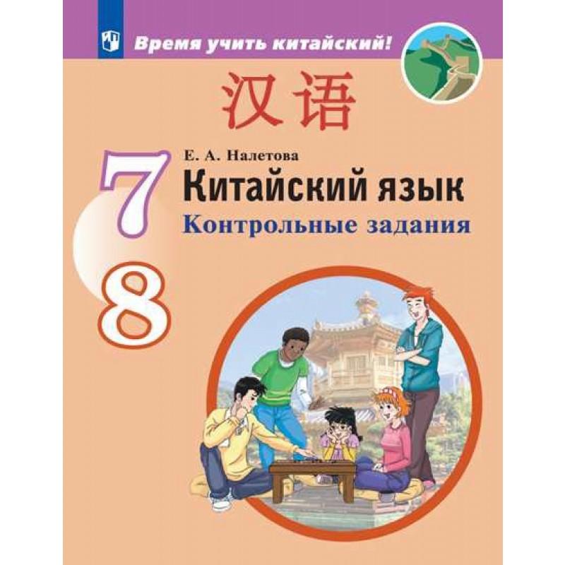 Налетова. Китайский язык. Второй иностранный язык.  Контрольные задания. 7-8 классы
