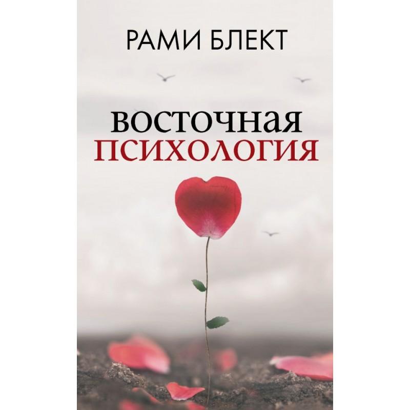 Восточная психология